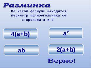 a² 2(а+b) 4(а+b) По какой формуле находится периметр прямоугольника со сторон