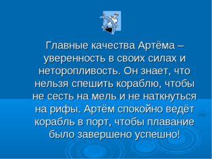Главные качества Артёма – уверенность в своих силах и неторопливость. Он зна
