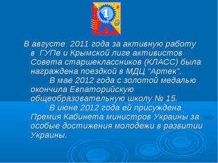 В августе 2011 года за активную работу в ГУПе и Крымской лиге активистов Со