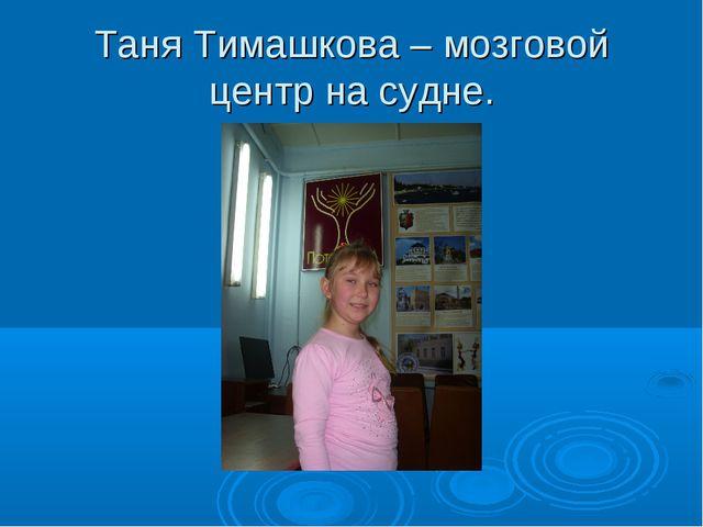 Таня Тимашкова – мозговой центр на судне.