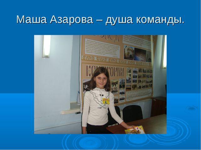 Маша Азарова – душа команды.