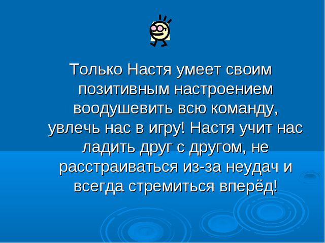 Только Настя умеет своим позитивным настроением воодушевить всю команду, увле...