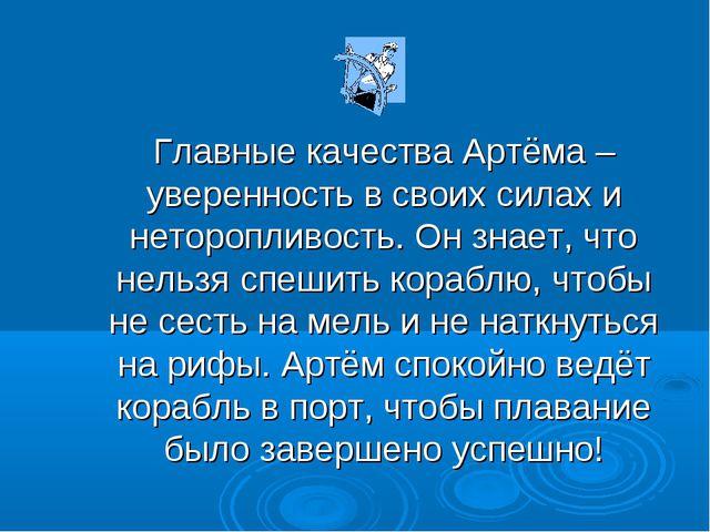 Главные качества Артёма – уверенность в своих силах и неторопливость. Он зна...