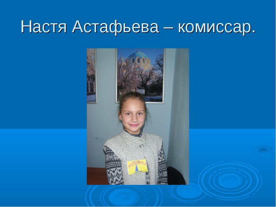 Настя Астафьева – комиссар.