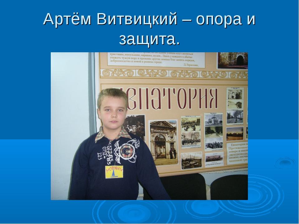 Артём Витвицкий – опора и защита.