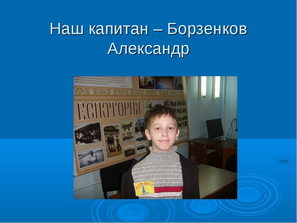 Наш капитан – Борзенков Александр