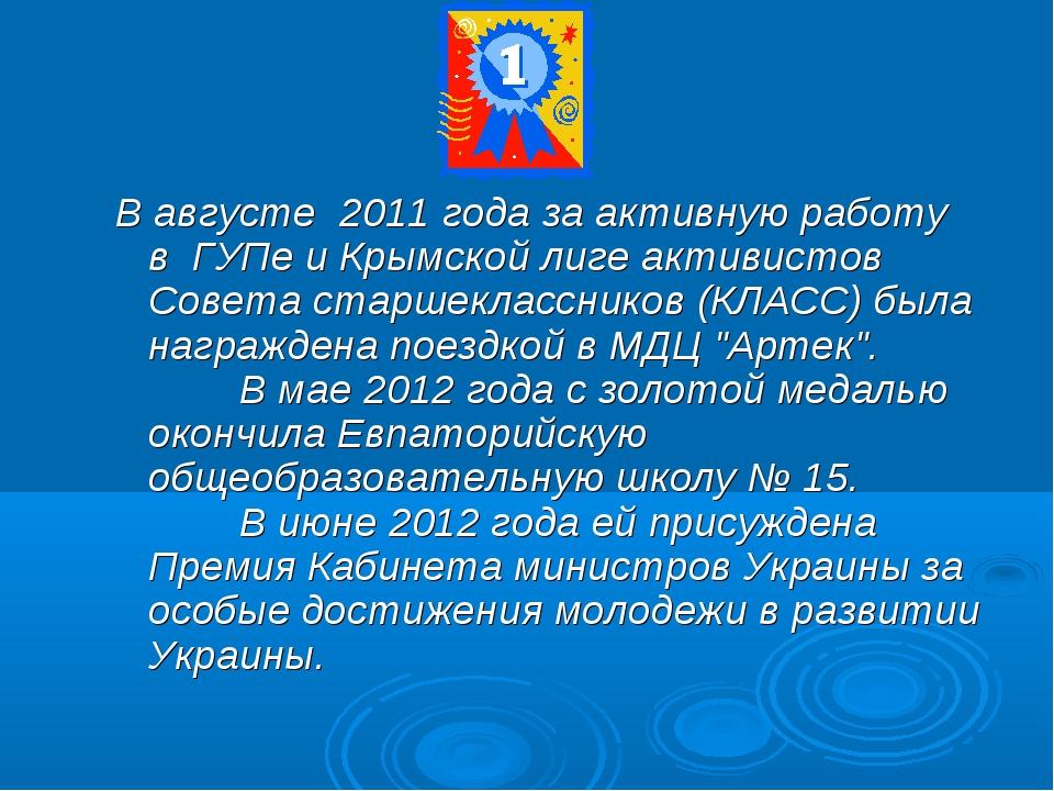 В августе 2011 года за активную работу в ГУПе и Крымской лиге активистов Со...