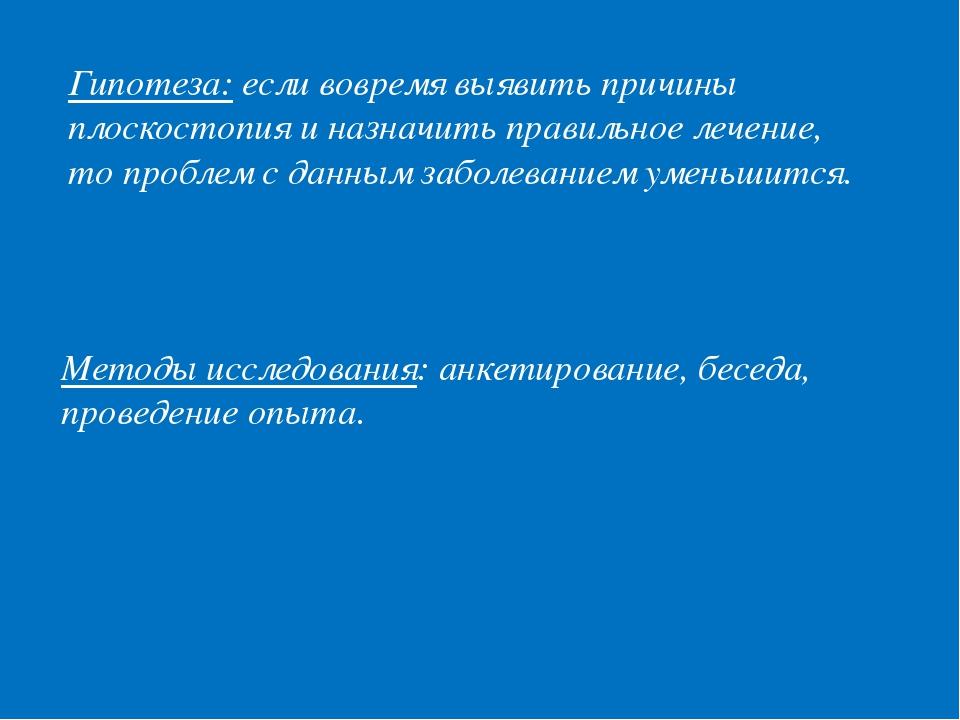 Гипотеза: если вовремя выявить причины плоскостопия и назначить правильное ле...