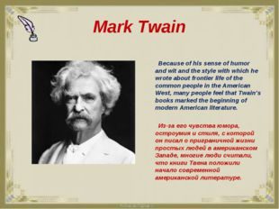 Mark Twain Because of his sense of humor and wit and the style with which he