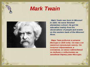 Mark Twain Mark Twain was born in Missouri in 1835. He never finished element