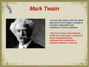 Mark Twain He was only eleven when his father died and he soon began working