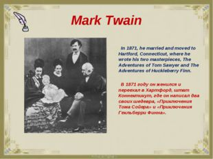 Mark Twain In 1871, he married and moved to Hartford, Connecticut, where he w