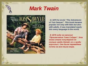 """Mark Twain In 1876 he wrote """"The Adventures of Tom Sawyer"""". This book became"""