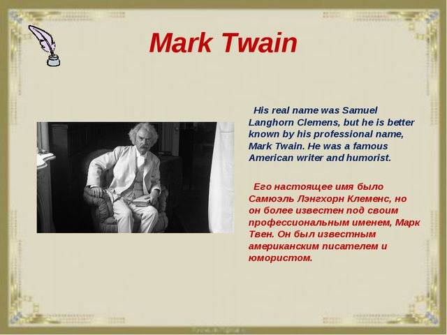 Mark Twain His real name was Samuel Langhorn Clemens, but he is better known...