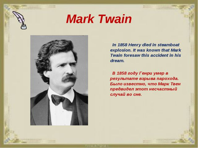 Mark Twain In 1858 Henry died in steamboat explosion. It was known that Mark...