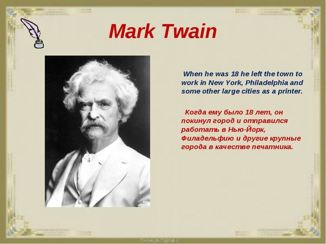 Mark Twain When he was 18 he left the town to work in New York, Philadelphia...