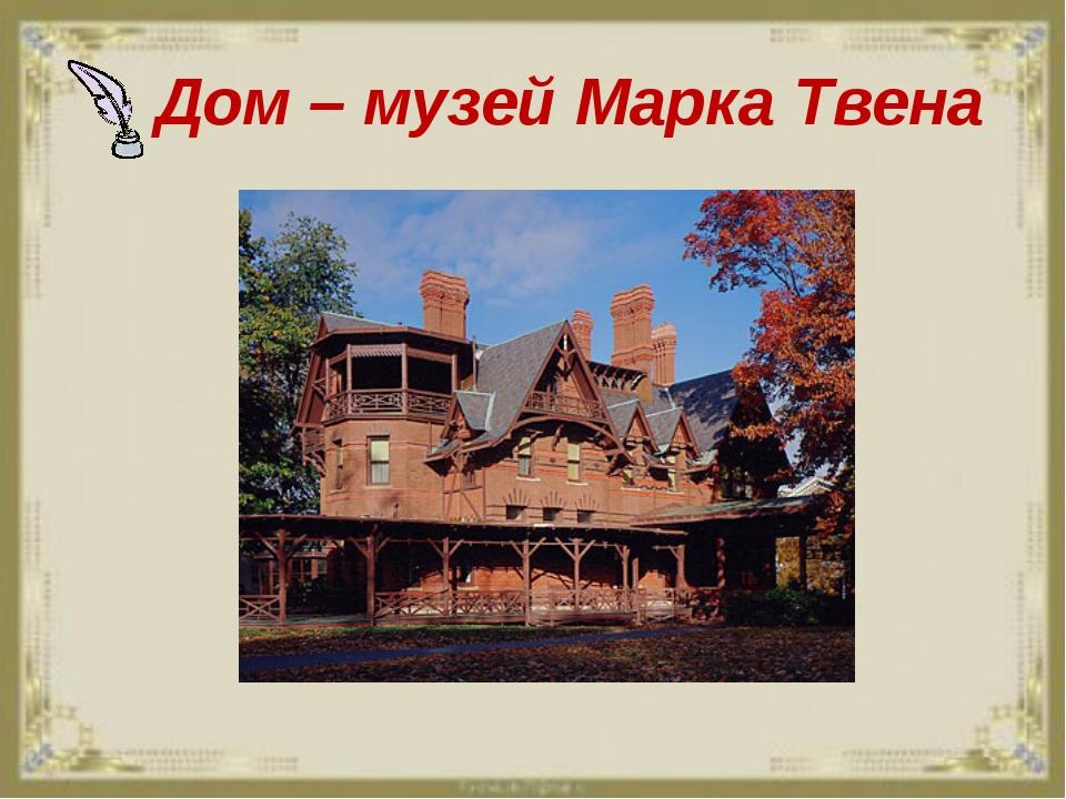 Дом – музей Марка Твена