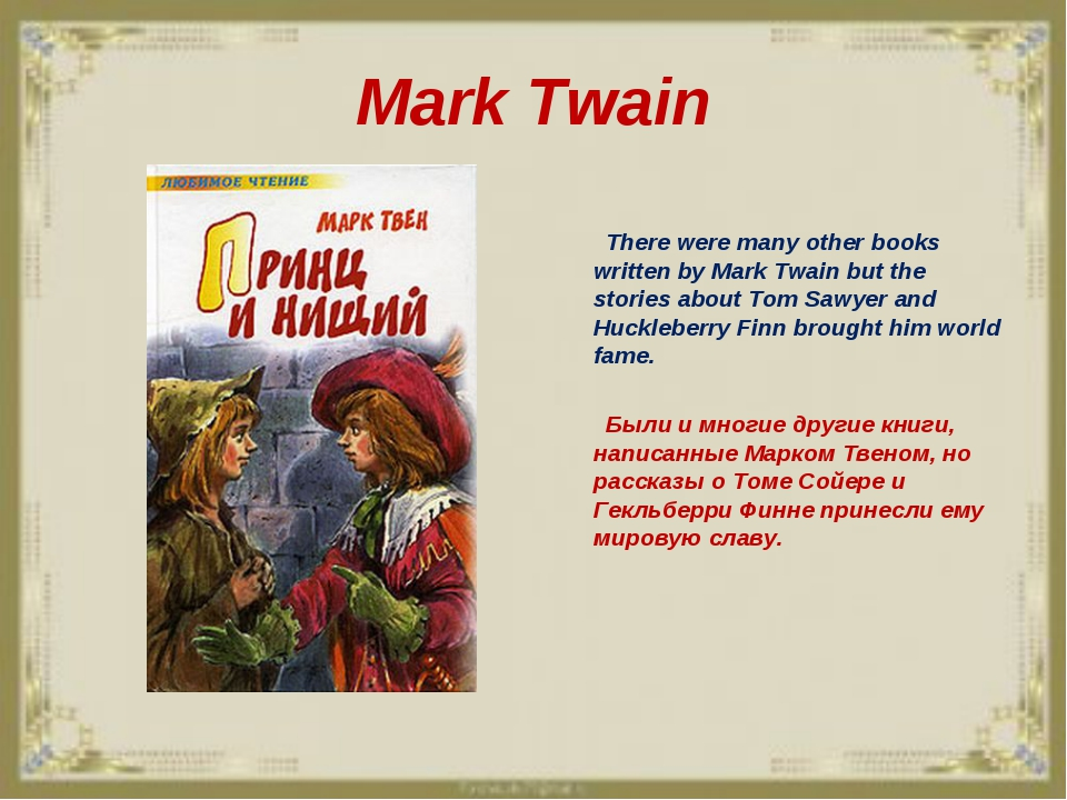 Mark Twain There were many other books written by Mark Twain but the stories...