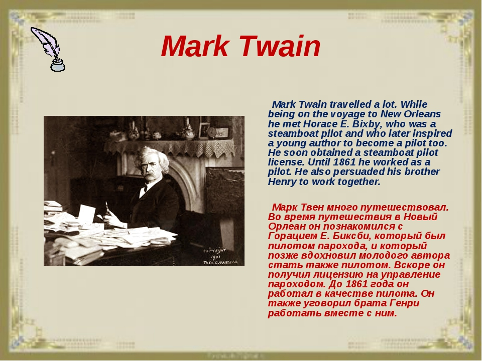 Mark Twain Mark Twain travelled a lot. While being on the voyage to New Orlea...