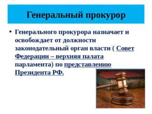 Генеральный прокурор Генерального прокурора назначает и освобождает от должно