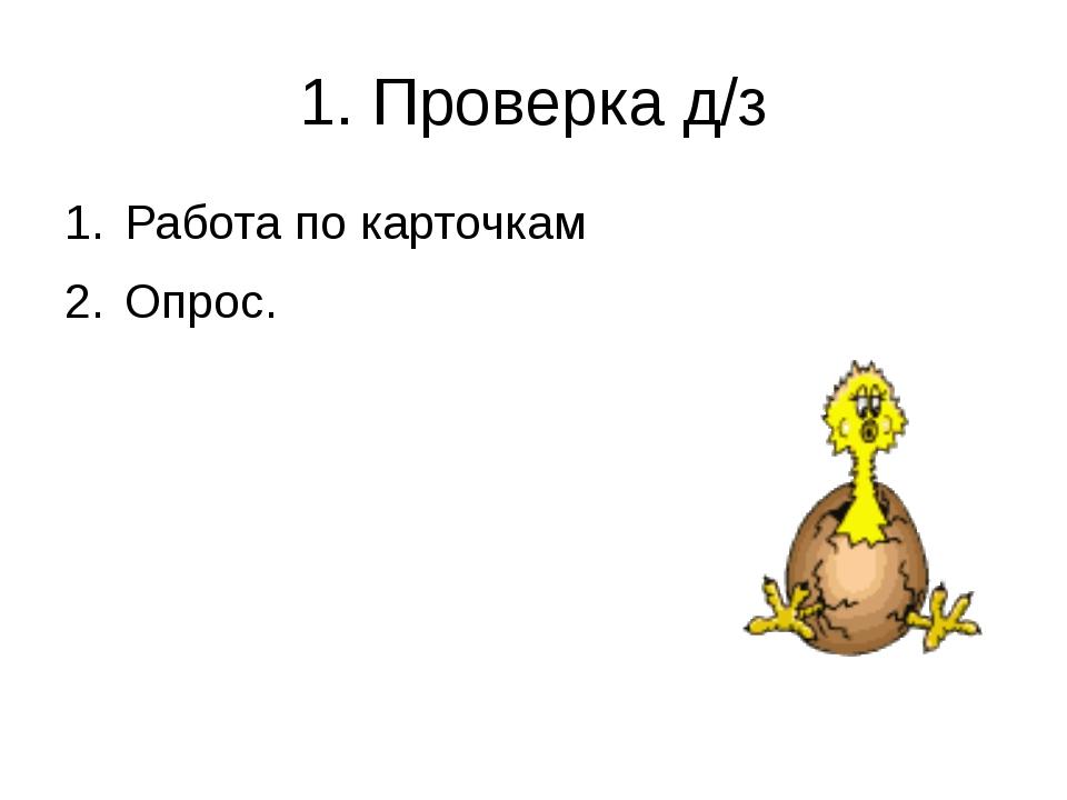 1. Проверка д/з Работа по карточкам Опрос.