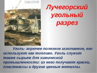 Лучегорский угольный разрез Уголь- горючее полезное ископаемое, его использую