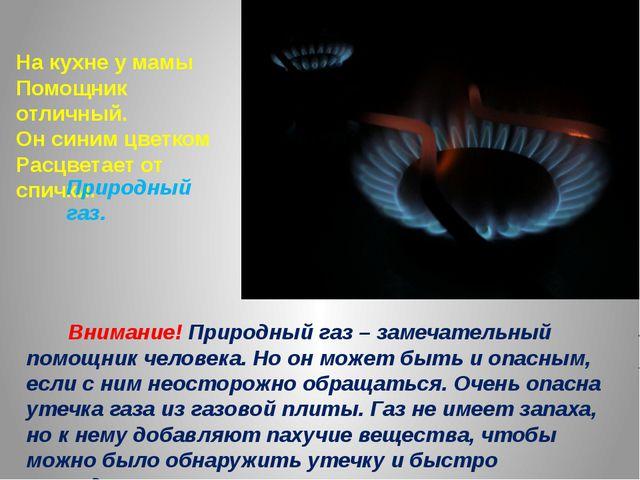 Внимание! Природный газ – замечательный помощник человека. Но он может быть...