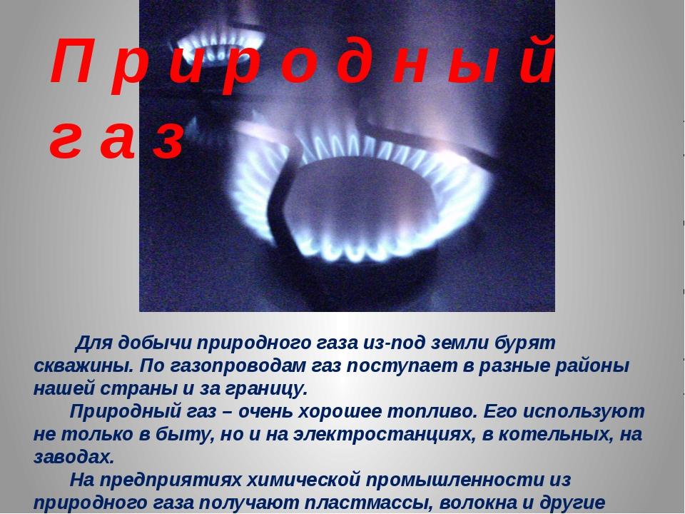 Для добычи природного газа из-под земли бурят скважины. По газопроводам газ...