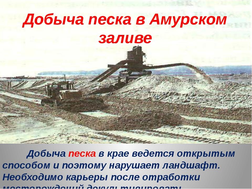 Добыча песка в крае ведется открытым способом и поэтому нарушает ландшафт. Н...