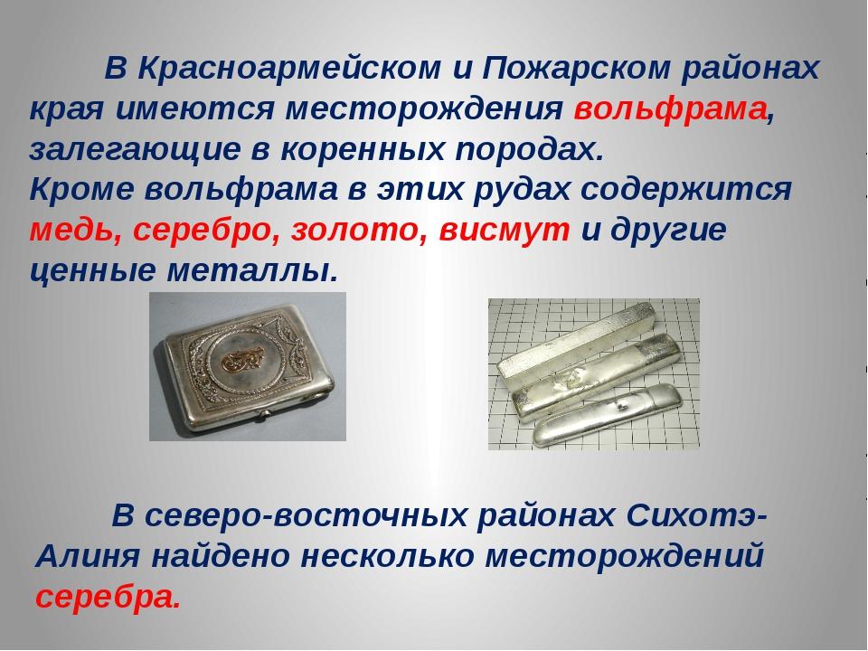В Красноармейском и Пожарском районах края имеются месторождения вольфрама,...