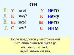 После предлогов у местоимений 3-го лица пишется буква н: от него, за ней, пер