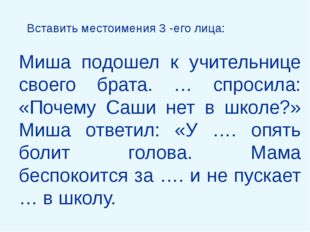 Вставить местоимения 3 -его лица: Миша подошел к учительнице своего брата. …