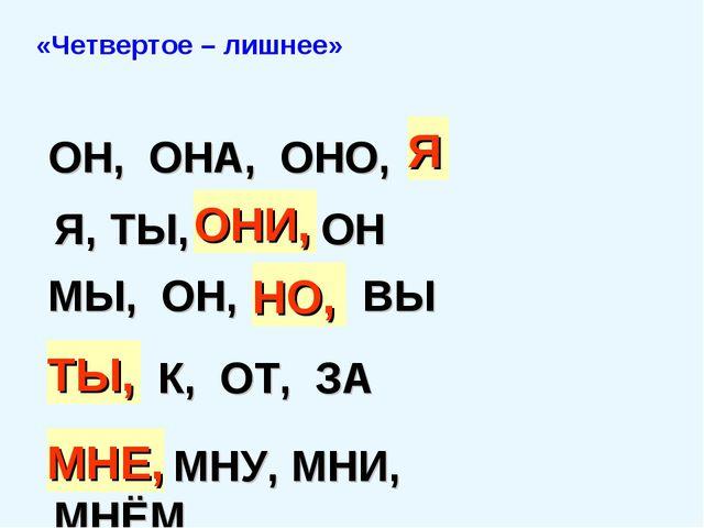 «Четвертое – лишнее» ОН, ОНА, ОНО, Я Я Я, ТЫ, ОНИ, ОН ОНИ, МЫ, ОН, НО, ВЫ НО,...
