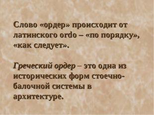 Слово «ордер» происходит от латинского ordo – «по порядку», «как следует». Гр