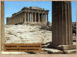 Парфенон – самый известный дорический храм древности.