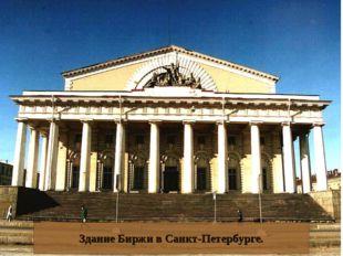 Здание Биржи в Санкт-Петербурге.