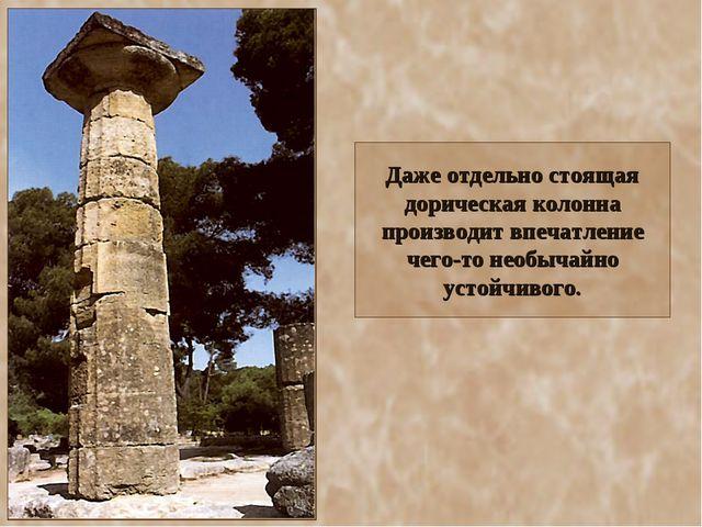 Даже отдельно стоящая дорическая колонна производит впечатление чего-то необы...