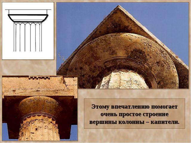Этому впечатлению помогает очень простое строение вершины колонны – капители.
