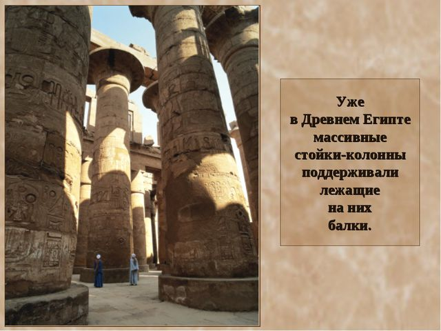 Уже в Древнем Египте массивные стойки-колонны поддерживали лежащие на них бал...