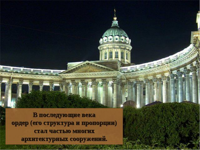 В последующие века ордер (его структура и пропорции) стал частью многих архит...