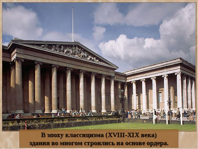 В эпоху классицизма (XVIII-XIX века) здания во многом строились на основе орд...