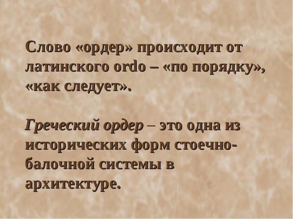 Слово «ордер» происходит от латинского ordo – «по порядку», «как следует». Гр...