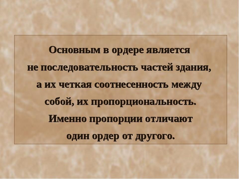 Основным в ордере является не последовательность частей здания, а их четкая с...