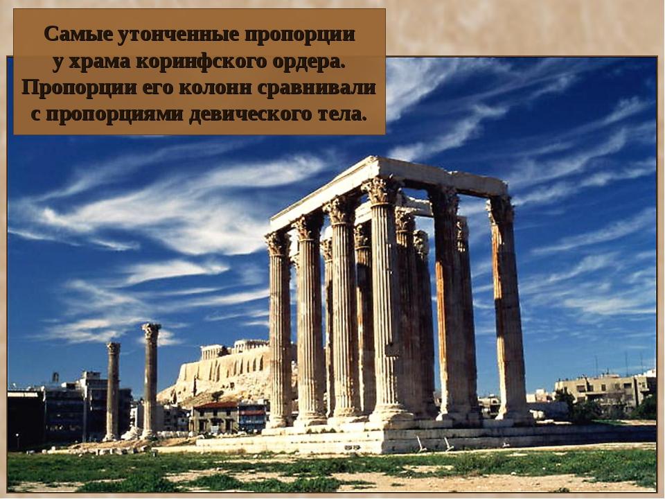 Самые утонченные пропорции у храма коринфского ордера. Пропорции его колонн с...