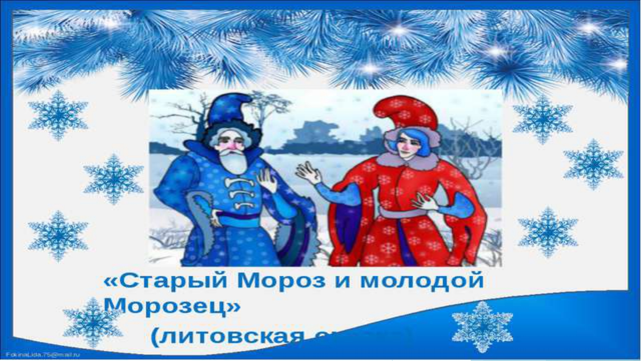 Старый Мороз и молодой Морозец