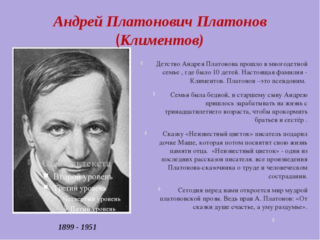 Андрей Платонович Платонов (Климентов) Детство Андрея Платонова прошло в мног...
