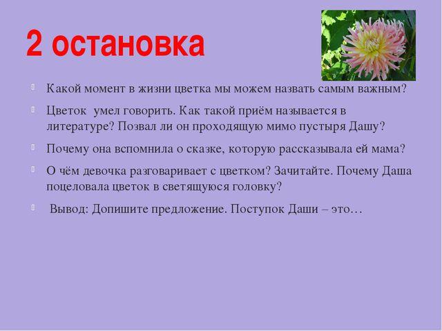 2 остановка Какой момент в жизни цветка мы можем назвать самым важным? Цветок...