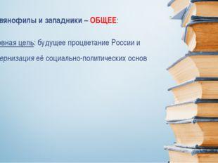 основная цель: будущее процветание России и модернизация её социально-политич