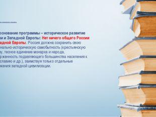 2) Обоснование программы – историческое развитие России и Западной Европы: Не