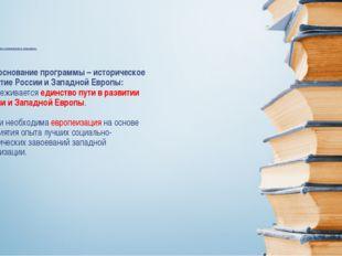 2) Обоснование программы – историческое развитие России и Западной Европы: Пр